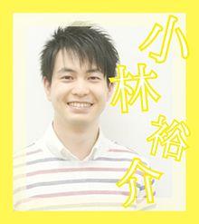 小林裕介さん リクエストの画像(小林裕介に関連した画像)