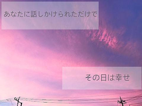 恋 片思い 話しかけられた 幸せの画像(プリ画像)