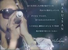 Hilcrhyme/HAKU-SANの画像(プリ画像)