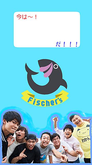 Fischer's の画像(プリ画像)
