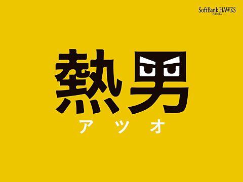 熱男♡の画像(プリ画像)