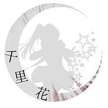 リクエストの画像(絢瀬絵里/東條希/矢澤にこに関連した画像)
