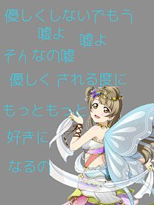★☆翔ちゃん★☆さんリクエスト!の画像(絢瀬絵里/東條希/矢澤にこに関連した画像)