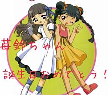 苺鈴ちゃん誕生日おめでとう!の画像(CLAMPに関連した画像)