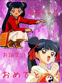 苺鈴ちゃん誕生日おめでとうございます!2の画像(CLAMPに関連した画像)