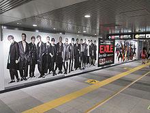 ー渋谷駅 EXILEーの画像(プリ画像)