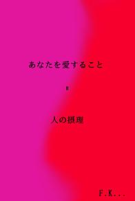 ふじきたの画像(藤北に関連した画像)