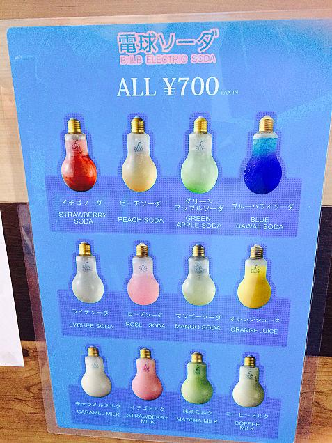 電球ソーダ 原宿電気商会の画像(プリ画像)