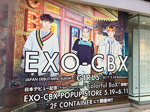 EXO-CBX ラフォーレ原宿の画像(プリ画像)