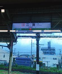 二宮駅  通りました♡ プリ画像