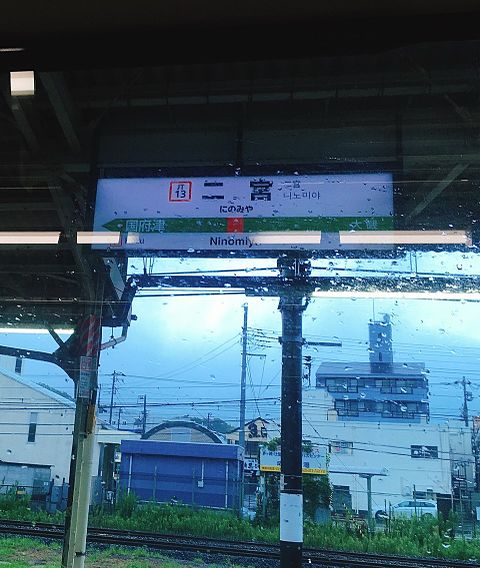 二宮駅  通りました♡の画像(プリ画像)