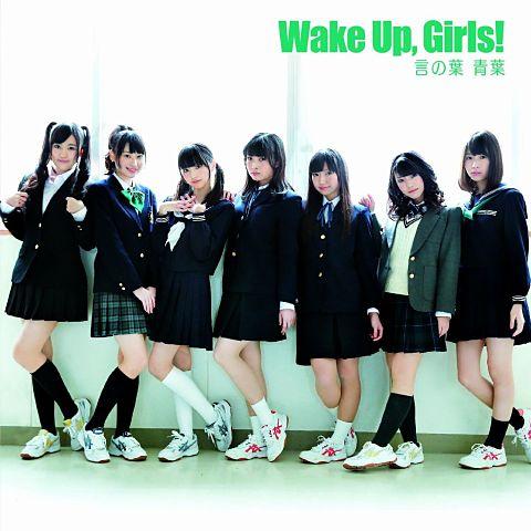 """Wake Up,Girls! """"言の葉 青葉""""の画像 プリ画像"""