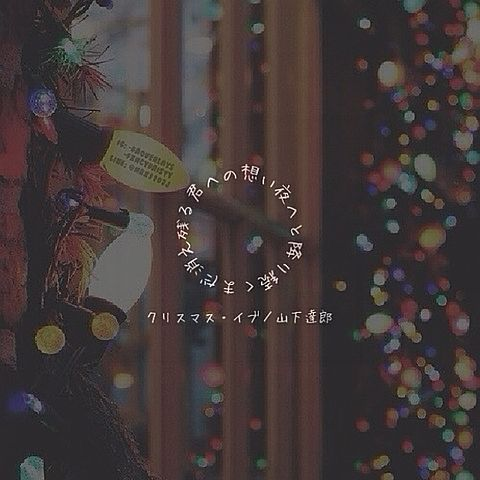 クリスマス・イブの画像 プリ画像
