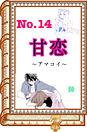 甘恋 No.14 プリ画像
