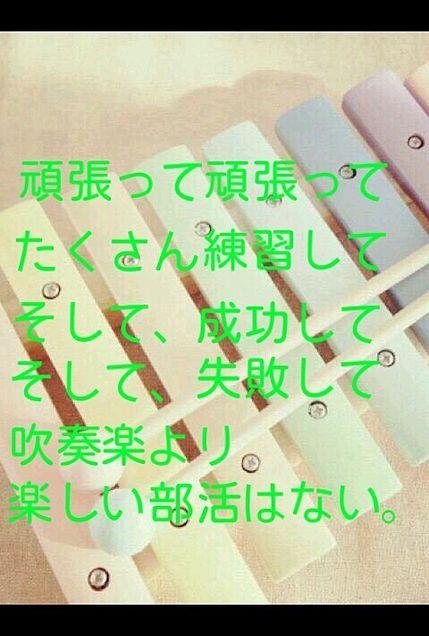 吹奏楽部♡の画像(プリ画像)