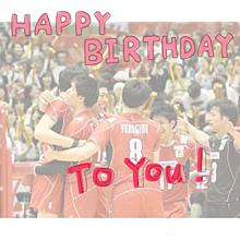 柳田将洋 Happy Birthdayの画像(全日本バレーに関連した画像)