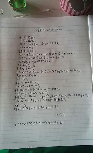 小説〜初恋!?〜の画像(プリ画像)