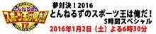 年明け番組情報!!の画像(古閑美保に関連した画像)