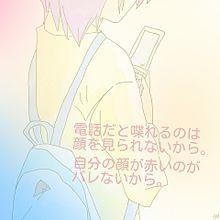 初恋・・・?の画像(プリ画像)