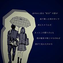 *歌詞の画像(雨宿りに関連した画像)
