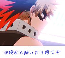 夢アカ  かっちゃんの画像(夢アカに関連した画像)