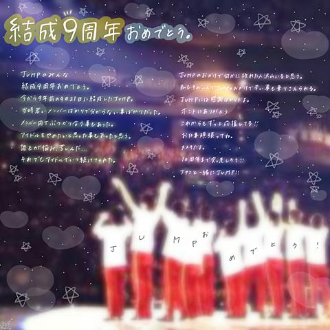 JUMP おめでとう♡の画像(プリ画像)