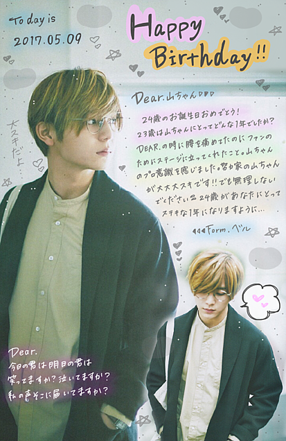 ♡ Happy Birthday to Ryosuke.Y ♡の画像(プリ画像)