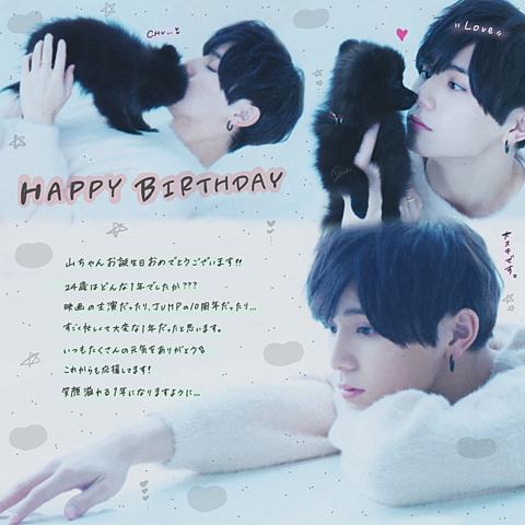 Happy Birthday To Ryosuke.Yの画像(プリ画像)