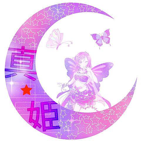真姫ちゃん♪の画像(プリ画像)