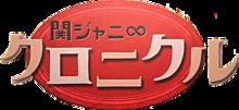 関ジャニ∞クロニクル ロゴの画像(プリ画像)