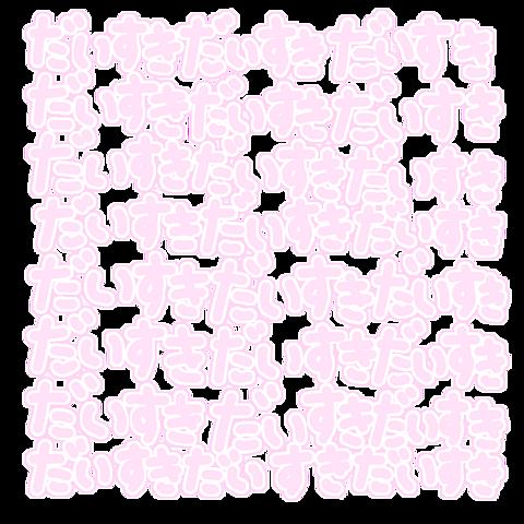 ♥文字♥➼ ❤︎ ᵃⁿᵈ 💬 ᵃⁿᵈ +👤の画像(プリ画像)