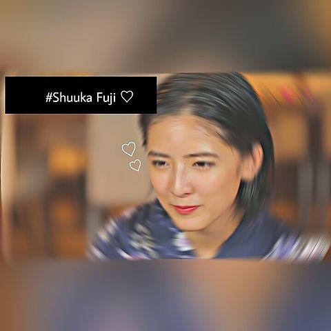 #Shuuka Fuji♡の画像(プリ画像)
