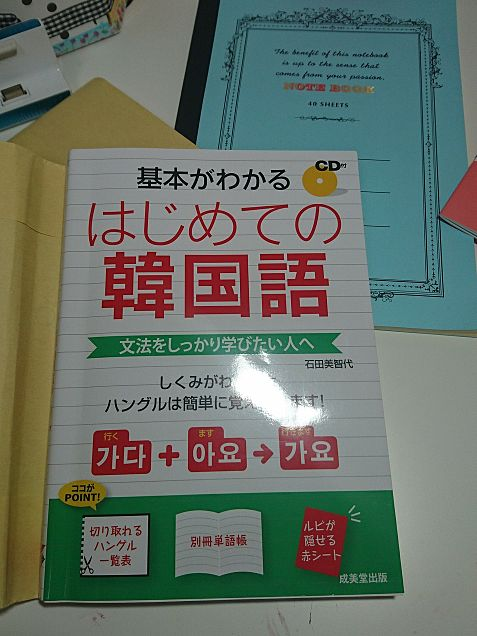 韓国語本!②の画像(プリ画像)