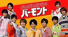 Hey!Say!JUMP♡ 保存...いいね!の画像(プリ画像)