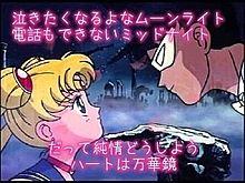 歌詞 伝説 ムーン ライト