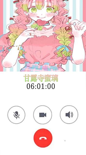 鬼滅の刃 電話風  甘露寺蜜璃ちゃんの画像(プリ画像)
