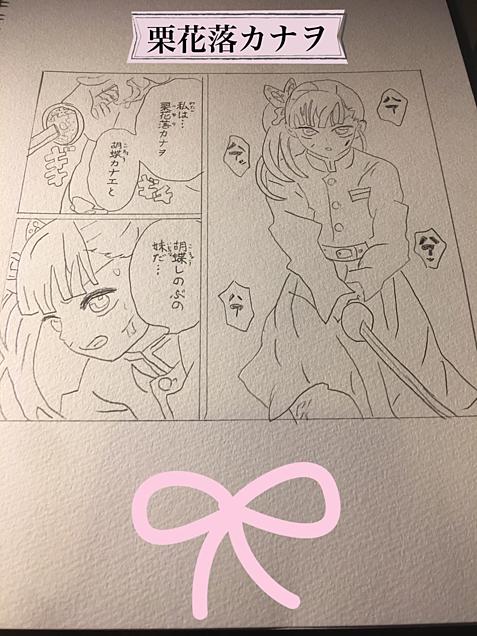 栗花落カナヲちゃん描きましたの画像(プリ画像)