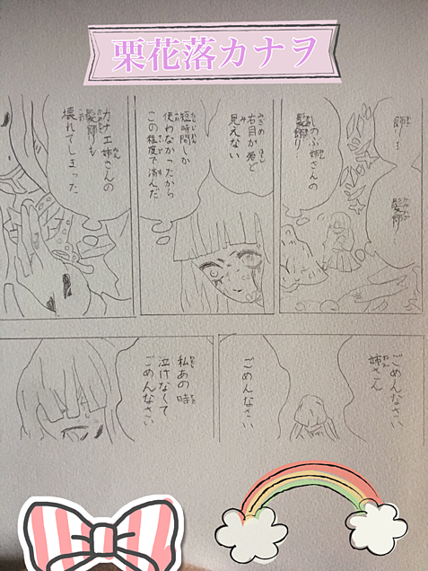 栗花落カナヲ3の画像 プリ画像