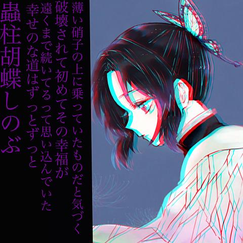 胡蝶しのぶの画像(プリ画像)