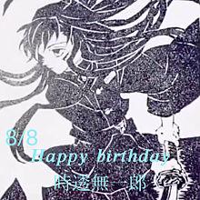お誕生日おめでとう♡\(*ˊᗜˋ*)/♡ プリ画像