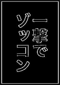 一撃でゾッコン 素材の画像(一撃でゾッコンに関連した画像)