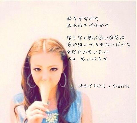 Yudaiさん 、リクエスト!の画像 プリ画像