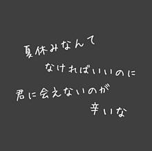 片思い❣13の画像(恋愛 ポエムに関連した画像)