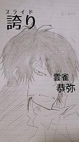 9作品め 雲雀さんのプライドの画像(家庭教師ヒットマンREBORN!に関連した画像)
