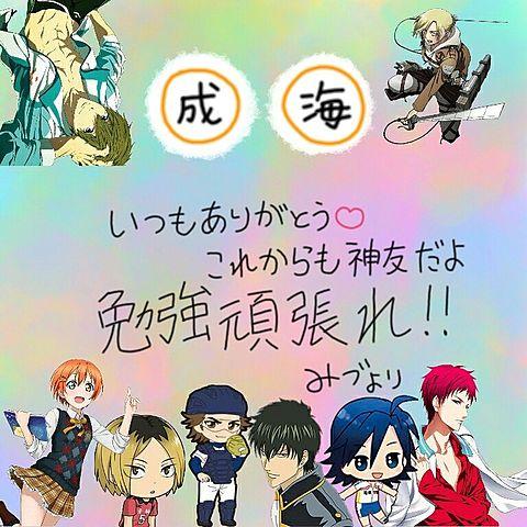 成海への応援!!がんばれ!の画像(プリ画像)