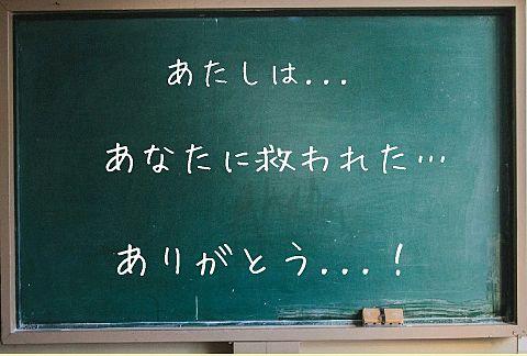 Ayaka(❁´ω`❁)様からのリクエスト  #黒板アート加工の画像(プリ画像)