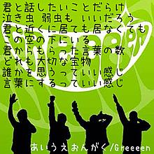 あいうえおんがく/Greeeenの画像(プリ画像)