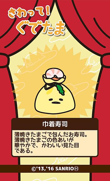巾着寿司の画像(プリ画像)