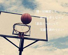 バスケへの思いの画像(プリ画像)