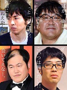 所詮顔の画像(カンニング竹山に関連した画像)